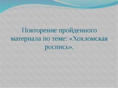 Повторение пройденного материала по теме: «Хохломская роспись».