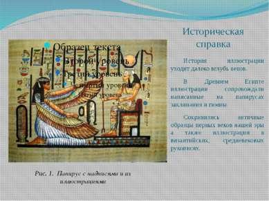 Историческая справка История иллюстрации уходит далеко вглубь веков. В Древне...