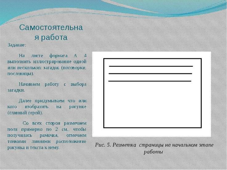 Самостоятельная работа Задание: На листе формата А 4 выполнить иллюстрировани...