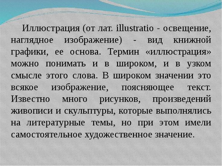 Иллюстрация (от лат. illustratio - освещение, наглядное изображение) - вид кн...