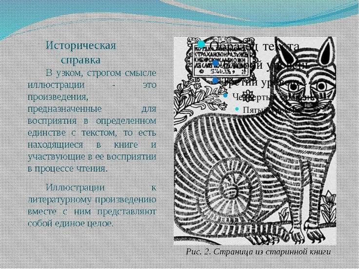 Историческая справка В узком, строгом смысле иллюстрации - это произведения, ...
