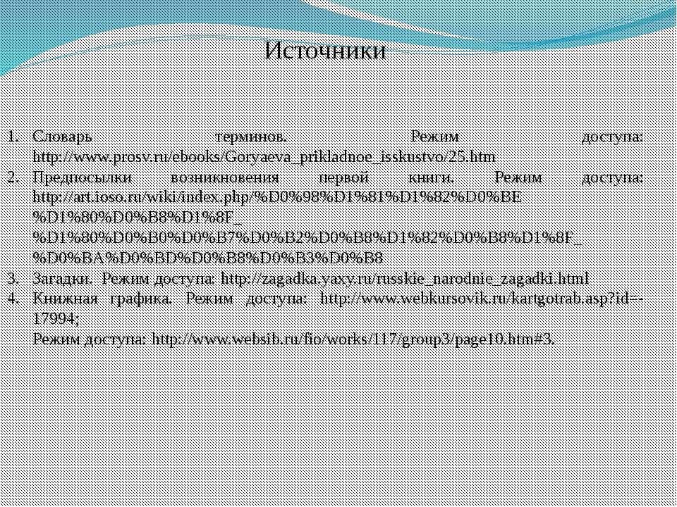 Источники Словарь терминов. Режим доступа: http://www.prosv.ru/ebooks/Goryaev...