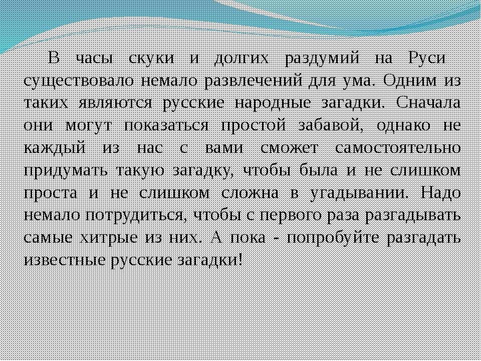 В часы скуки и долгих раздумий на Руси существовало немало развлечений для ум...
