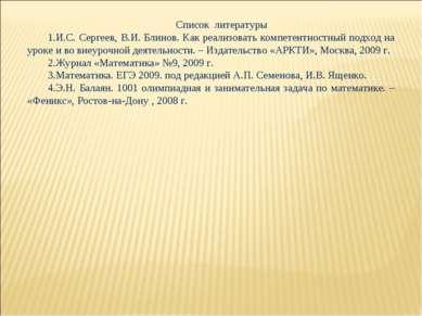 Список литературы И.С. Сергеев, В.И. Блинов. Как реализовать компетентностный...