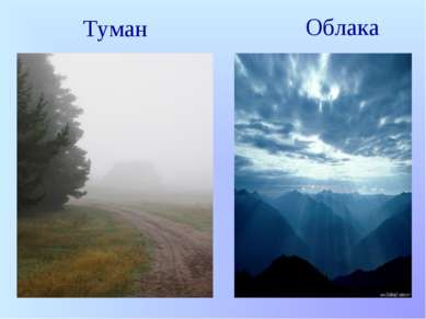 Туман Облака