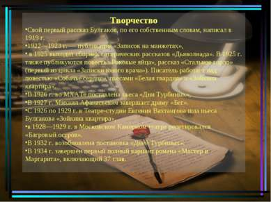 Творчество Свой первый рассказ Булгаков, по его собственным словам, написал в...