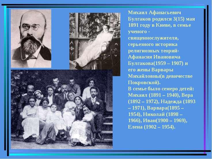 Михаил Афанасьевич Булгаков родился 3(15) мая 1891 году в Киеве, в семье учен...