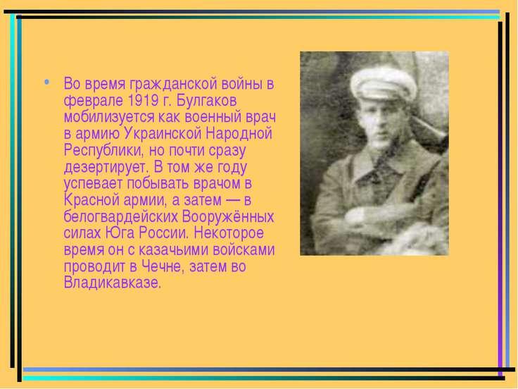 Во время гражданской войны в феврале 1919 г. Булгаков мобилизуется как военны...