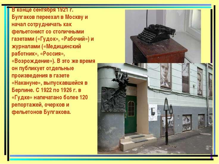 В конце сентября 1921 г. Булгаков переехал в Москву и начал сотрудничать как ...