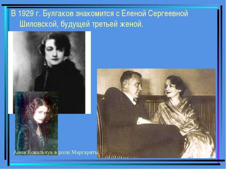 В 1929 г. Булгаков знакомится с Еленой Сергеевной Шиловской, будущей третьей ...