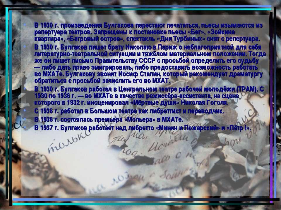 В 1930 г. произведения Булгакова перестают печататься, пьесы изымаются из реп...