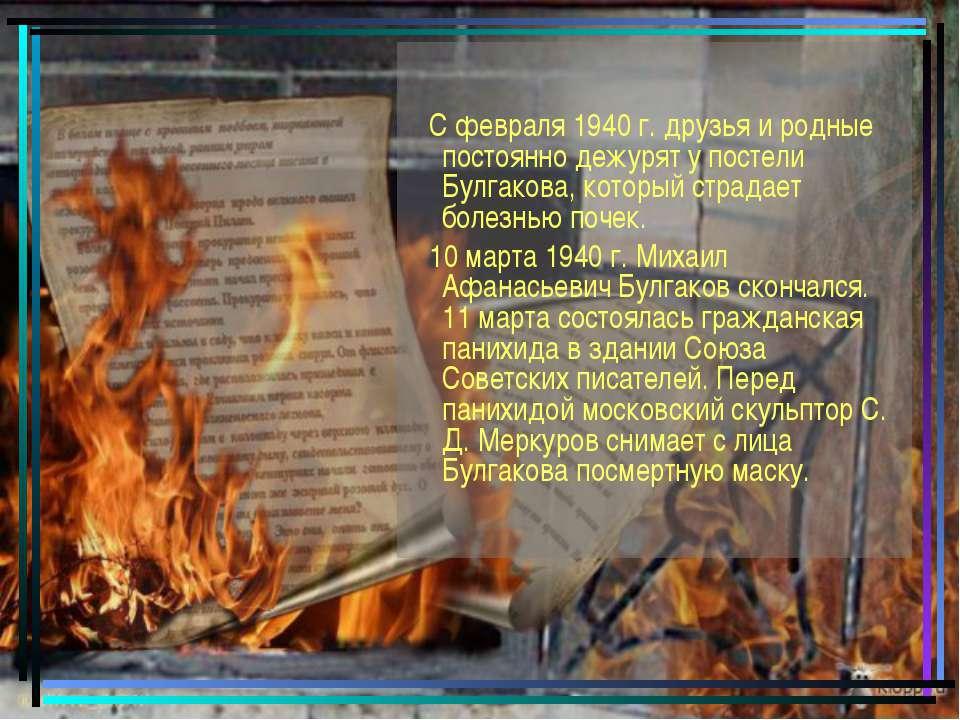 С февраля 1940 г. друзья и родные постоянно дежурят у постели Булгакова, кото...