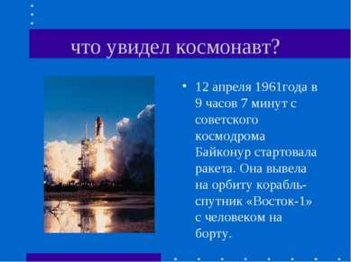 что увидел космонавт? 12 апреля 1961года в 9 часов 7 минут с советского космо...