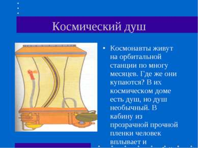 Космический душ Космонавты живут на орбитальной станции по многу месяцев. Где...