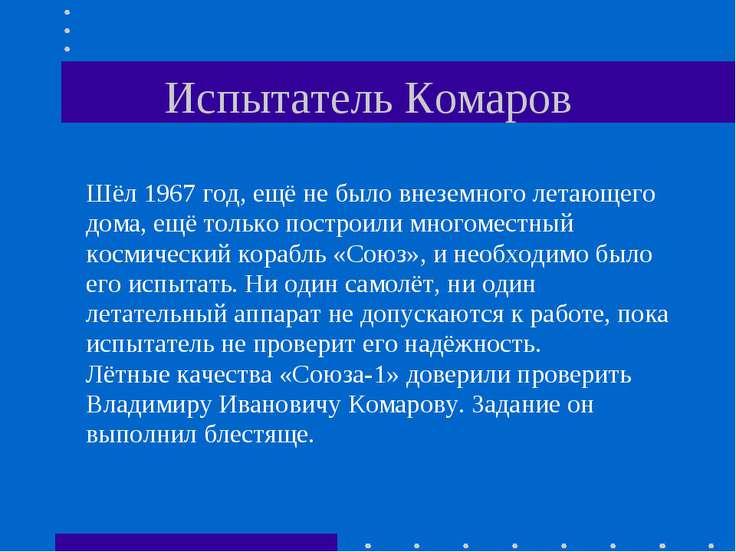 Испытатель Комаров