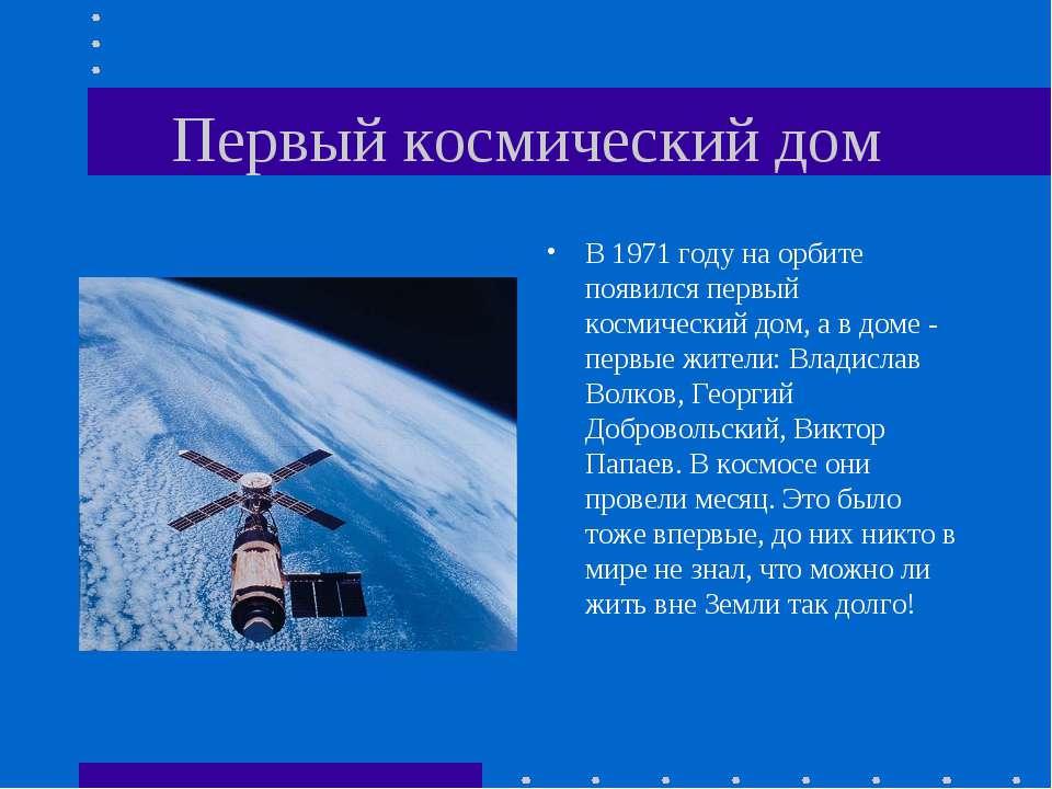 Первый космический дом В 1971 году на орбите появился первый космический дом,...
