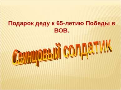 Подарок деду к 65-летию Победы в ВОВ.