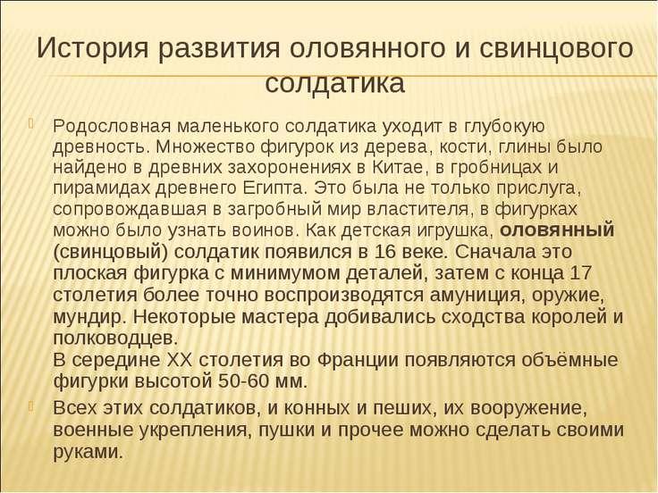 История развития оловянного и свинцового солдатика Родословная маленького сол...