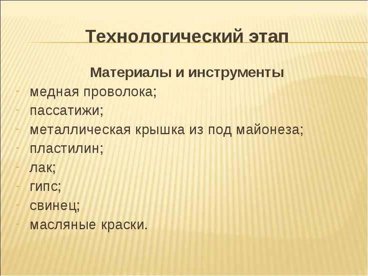 Технологический этап Материалы и инструменты медная проволока; пассатижи; мет...