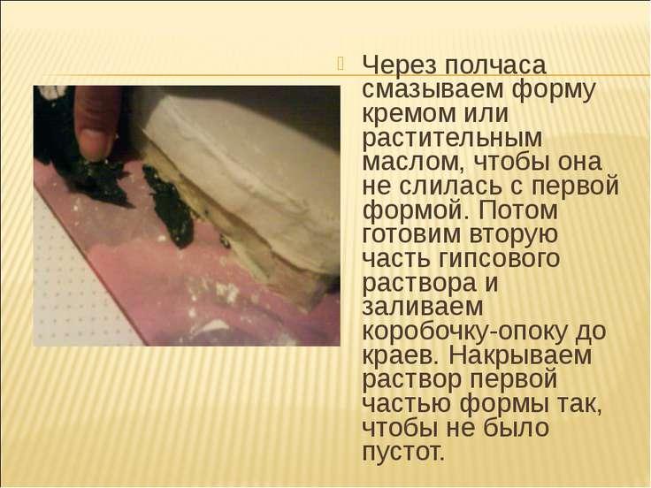 Через полчаса смазываем форму кремом или растительным маслом, чтобы она не сл...