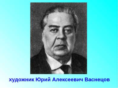 художник Юрий Алексеевич Васнецов
