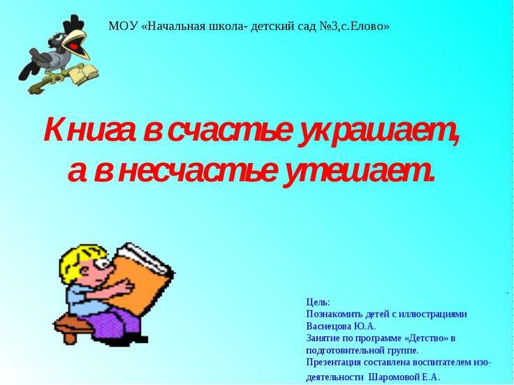 . Цель: Познакомить детей с иллюстрациями Васнецова Ю.А. Занятие по программе...