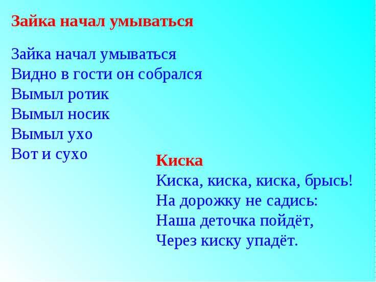 Зайка начал умываться Зайка начал умываться Видно в гости он собрался Вымыл р...