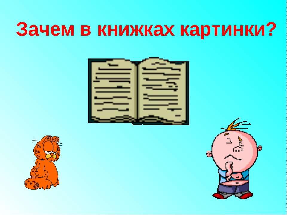 Зачем в книжках картинки?