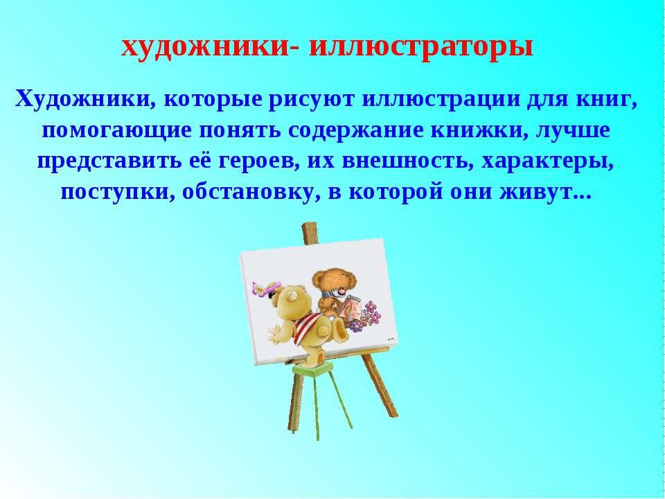 Художники, которые рисуют иллюстрации для книг, помогающие понять содержание ...