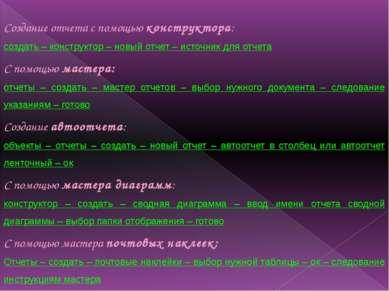 Создание отчета с помощью конструктора: создать – конструктор – новый отчет –...
