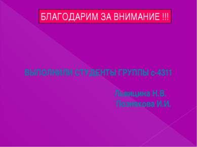 БЛАГОДАРИМ ЗА ВНИМАНИЕ !!! ВЫПОЛНИЛИ СТУДЕНТЫ ГРУППЫ с-4311 Львицина Н.В. Поз...