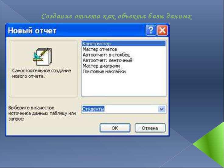 Создание отчета как объекта базы данных