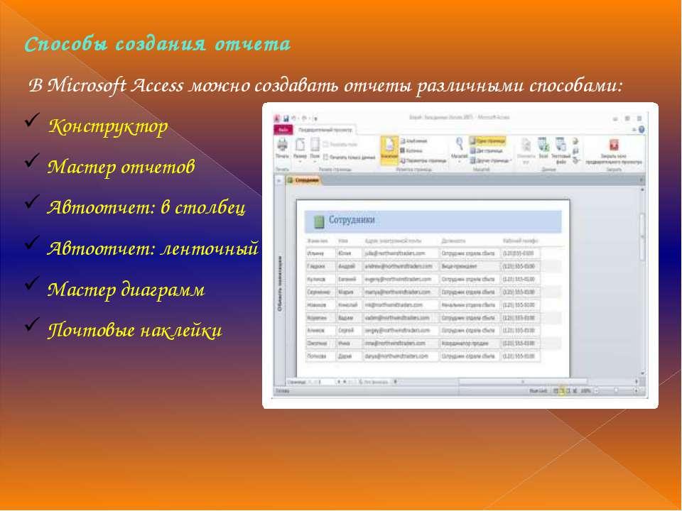 Способы создания отчета В Microsoft Access можно создавать отчеты различными ...