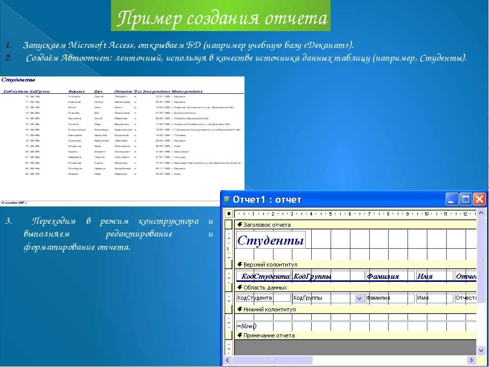 Пример создания отчета Запускаем Microsoft Access, открываем БД (например уче...