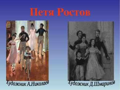 Петя Ростов