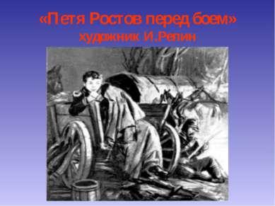 «Петя Ростов перед боем» художник И.Репин