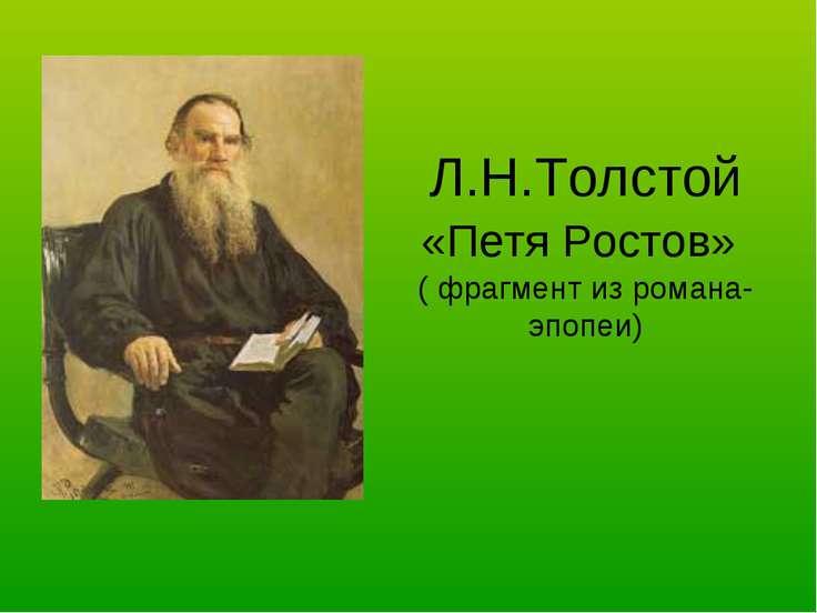 Л.Н.Толстой «Петя Ростов» ( фрагмент из романа-эпопеи)