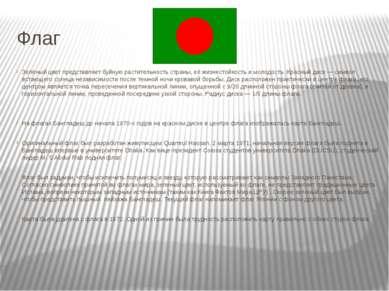 Флаг Зелёный цвет представляет буйную растительность страны, её жизнестойкост...