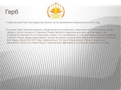 Герб Национальный Герб Бангладеш был принят после объявления независимости в ...