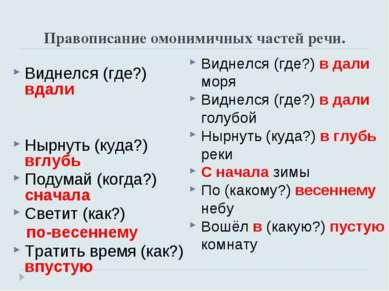 Правописание омонимичных частей речи. Виднелся (где?) вдали Нырнуть (куда?) в...