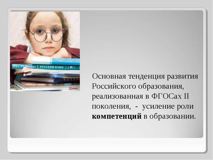 Основная тенденция развития Российского образования, реализованная в ФГОСах I...