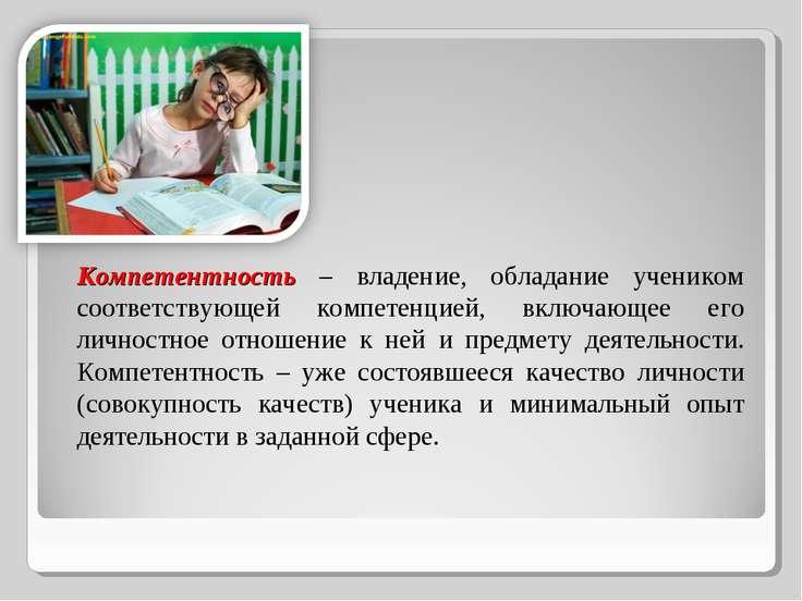 Компетентность – владение, обладание учеником соответствующей компетенцией, в...