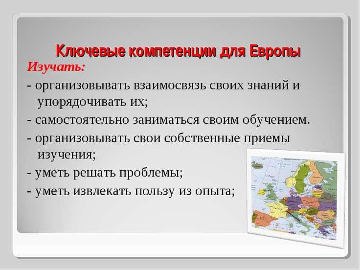 Ключевые компетенции для Европы Изучать: - организовывать взаимосвязь своих з...