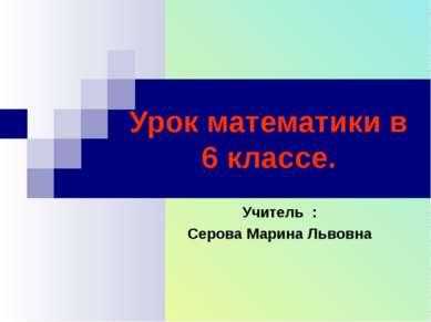 Урок математики в 6 классе. Учитель : Серова Марина Львовна