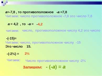 а=-7,8 , то противоположное -а =7,8 Читаем: число противоположное -7,8 это чи...