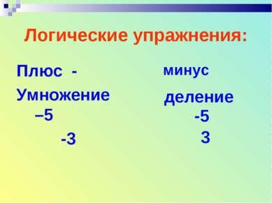 Логические упражнения: Плюс - Умножение –5 -3 минус деление -5 3