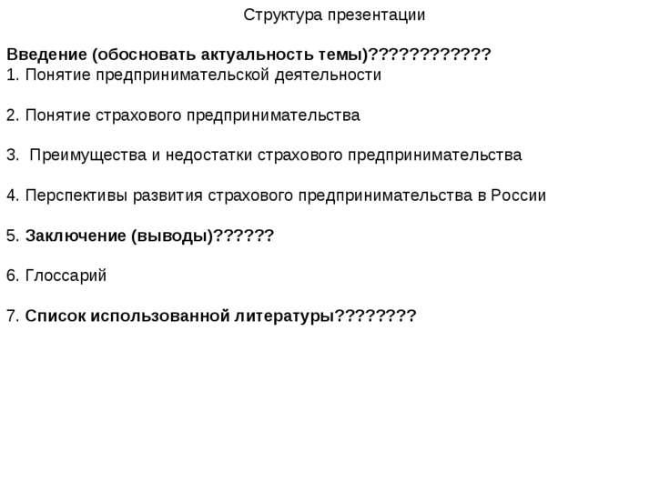 Структура презентации Введение (обосновать актуальность темы)???????????? 1. ...