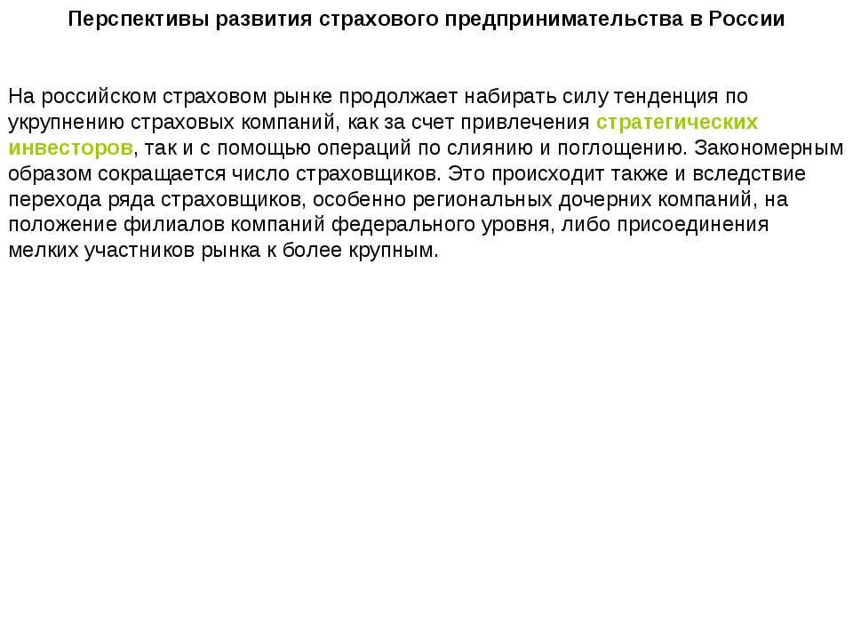 Перспективы развития страхового предпринимательства в России На российском ст...