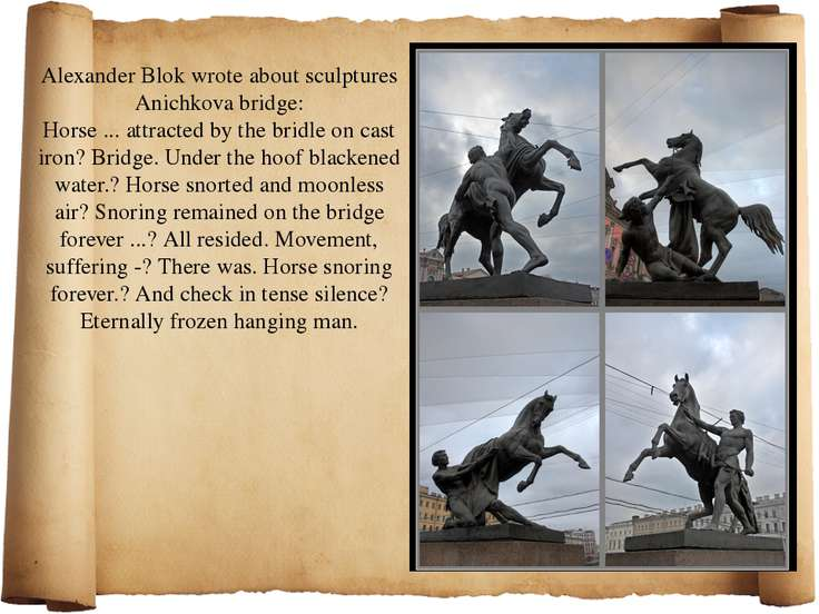 Alexander Blok wrote about sculptures Anichkova bridge: Horse ... attracted b...