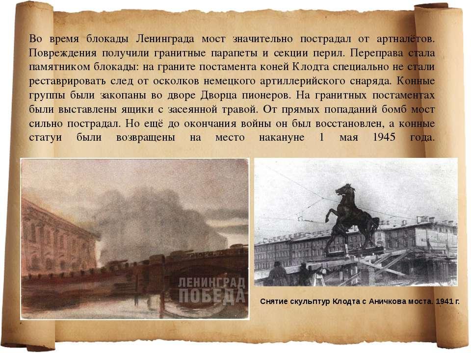 Во время блокады Ленинграда мост значительно пострадал от артналётов. Поврежд...